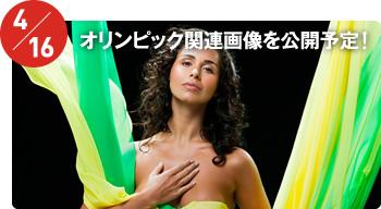 4/16オリンピック関連画像を公開予定!