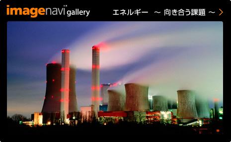imagenavi gallery「エネルギー~向き合う課題~」