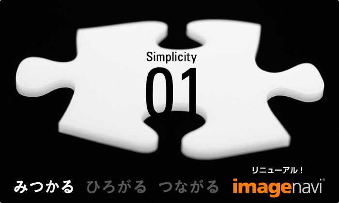 Simplicity01-みつかる つながる ひろがる imagenavi
