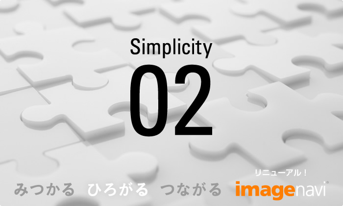 Simplicity02-みつかる つながる ひろがる imagenavi