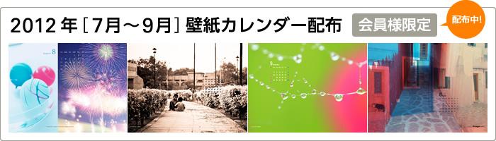 2012年[7月~9月]壁紙カレンダー配布-会員限定-配布中!