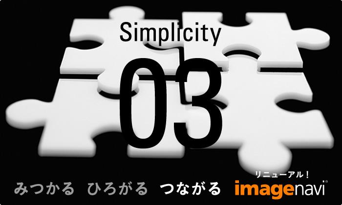 Simplicity03-みつかる つながる ひろがる imagenavi
