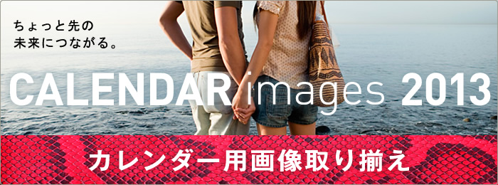 CALENDAR images 2013~カレンダー用画像取り揃え