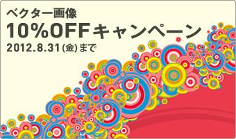 ベクター画像10%OFFキャンペーン~2012.6.21(木)から8.31(金)まで