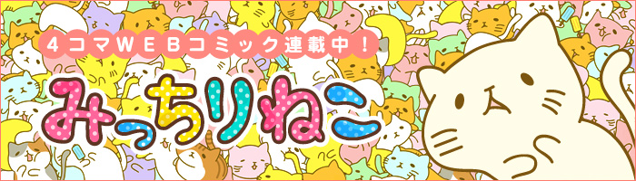 みっちりねこ-4コマWEBコミック連載中!