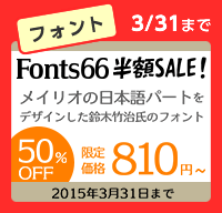 Fonts66 全品半額SALE (3月31日まで)
