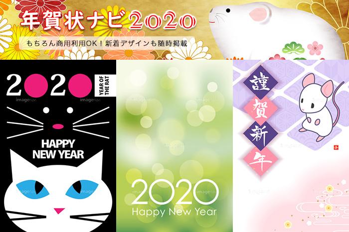 2020年・子年のおすすめが大集合!作家別年賀状デザインガイド