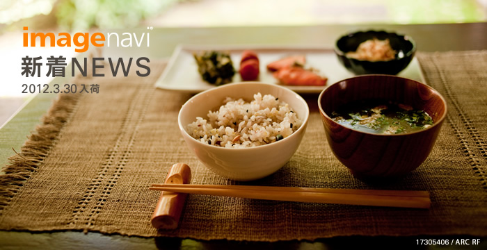 imagenavi新作ニュース-2012.3.30の新入荷イメージ(ID:17305406/ARC RF)