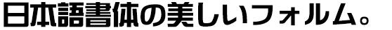 AR新藝体U & U04 (各AR P〜 同梱)
