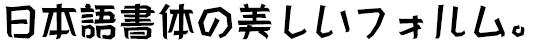 AR版画POP体E & E04 (各AR P〜 同梱)