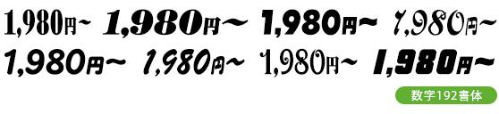 価格表示用数字書体