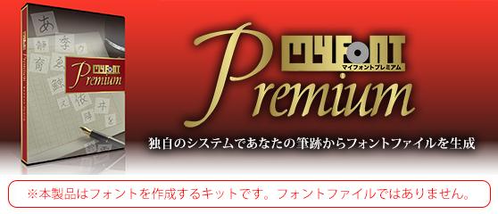 MYFONT Premium