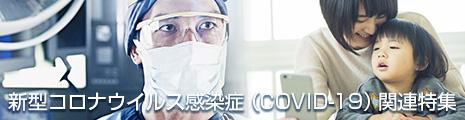 新型コロナウイルス感染症(COVID-19)関連特集