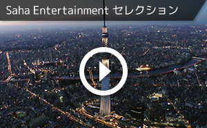 Saha Entertainment セレクション