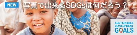 SDGs imagenaviの取り組み
