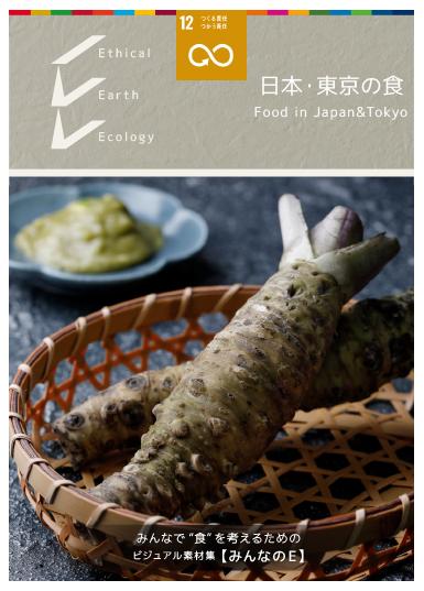 SDGsビジュアル素材集【みんなのE】地産地消 日本・東京の食 ジャケット画像