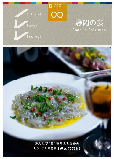 SDGsビジュアル素材集【みんなのE】地産地消 静岡の食 ジャケット画像
