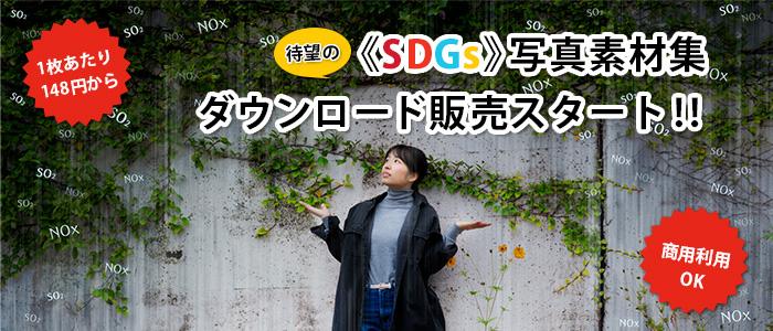 待望の《SDGs》写真素材集ダウンロード販売スタート