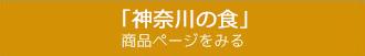 地産地消 collection -神奈川-