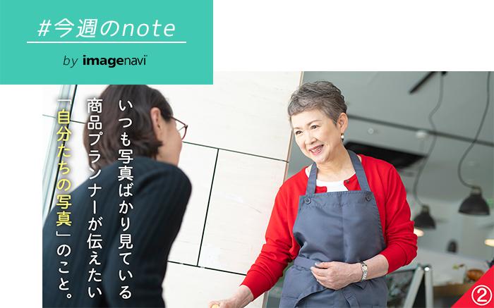 今週のnote by imagenavi いつも写真ばかり見ている商品プランナーが伝えたい「自分たちの写真」のこと。【その2】