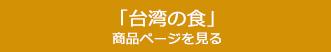 地産地消 collection -台湾-