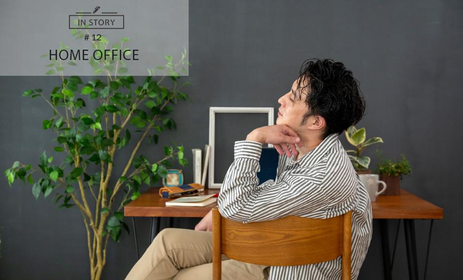 「HOME OFFICE」 より定着化が進む『在宅勤務』(撮影エピソード)