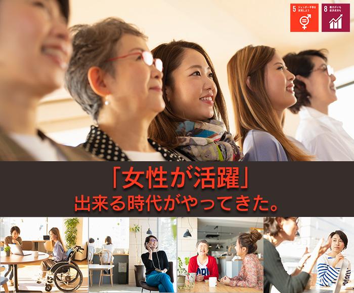 SDGs特集新作第2弾「女性の活躍」編