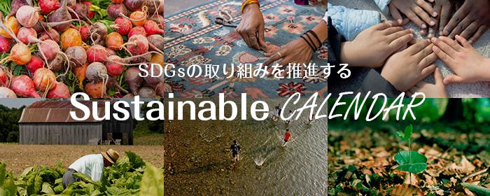 SDGsの取り組みを推進する【SDGs CALENDAR】