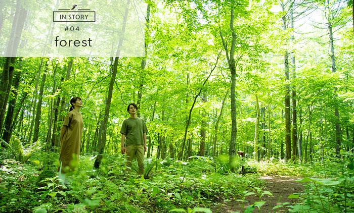 「forest」森の中に身を置いてみるのはいかがでしょう