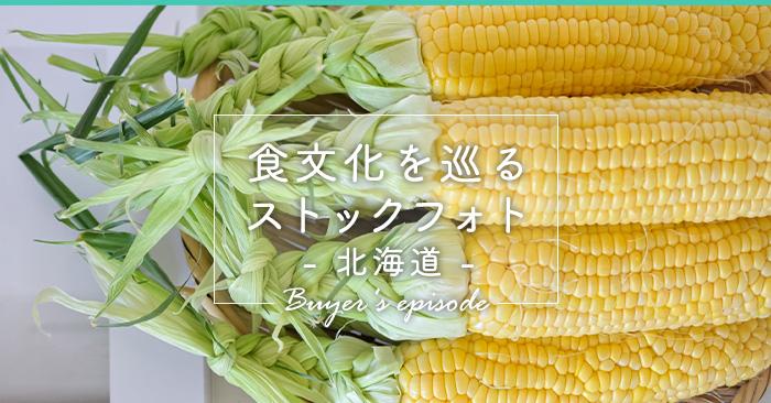 食文化を巡るストックフォト -北海道-