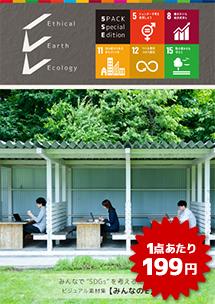 SDGs collection 全タイトルパック(5タイトル)