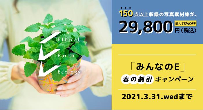 【みんなのE】春の割引キャンペーン